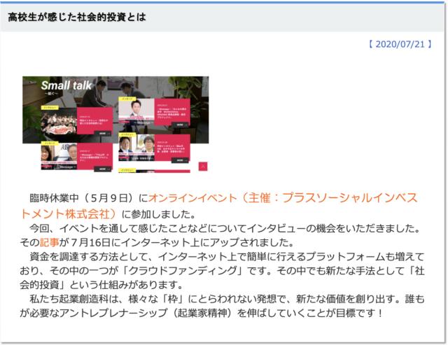 京都府立京都すばる高校インタビュー記事画面