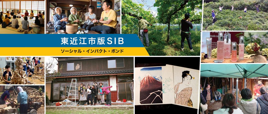特集ページ等バナー_19東近江市SIB