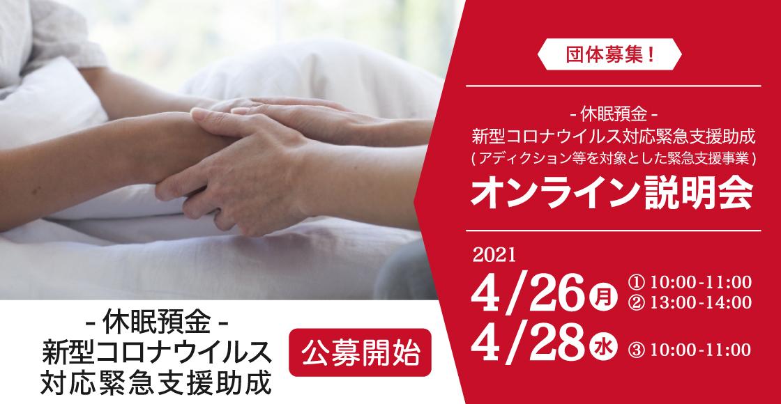 2021年4月休眠預金オンライン説明会