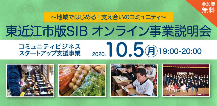 東近江市版SIBオンライン説明会