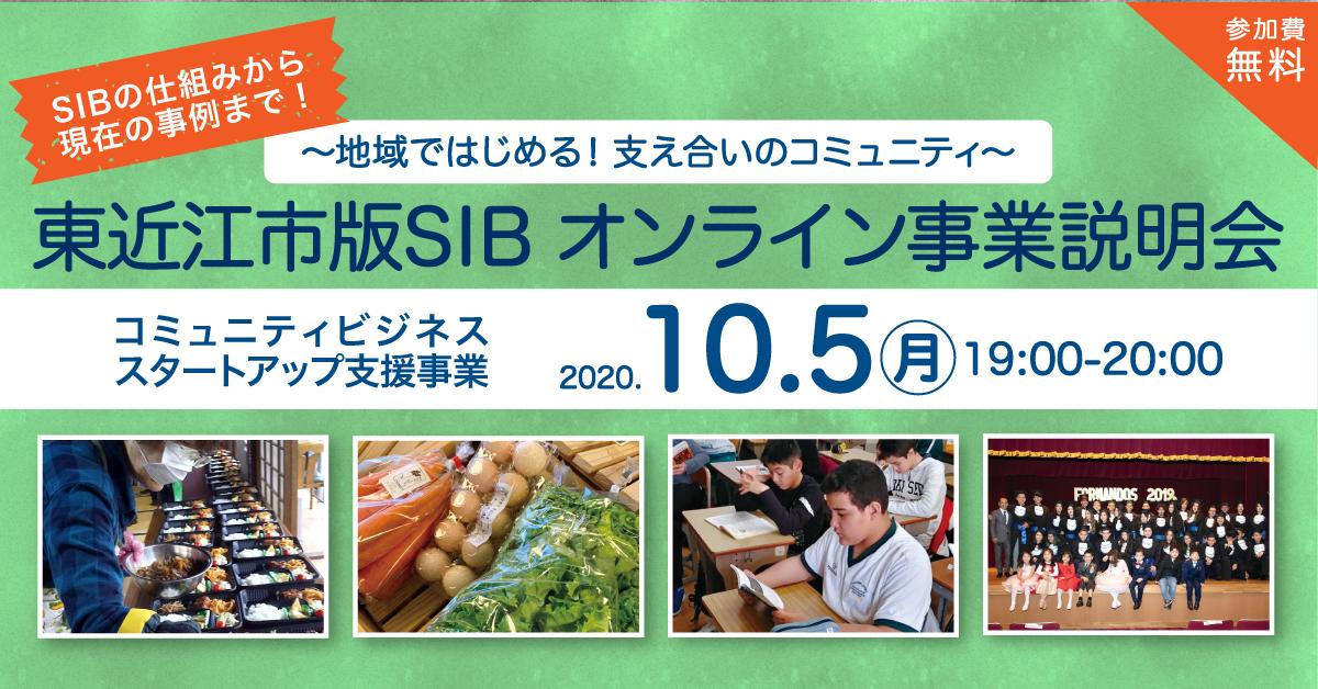 2020年10月5日東近江市SIBオンライン説明会画像