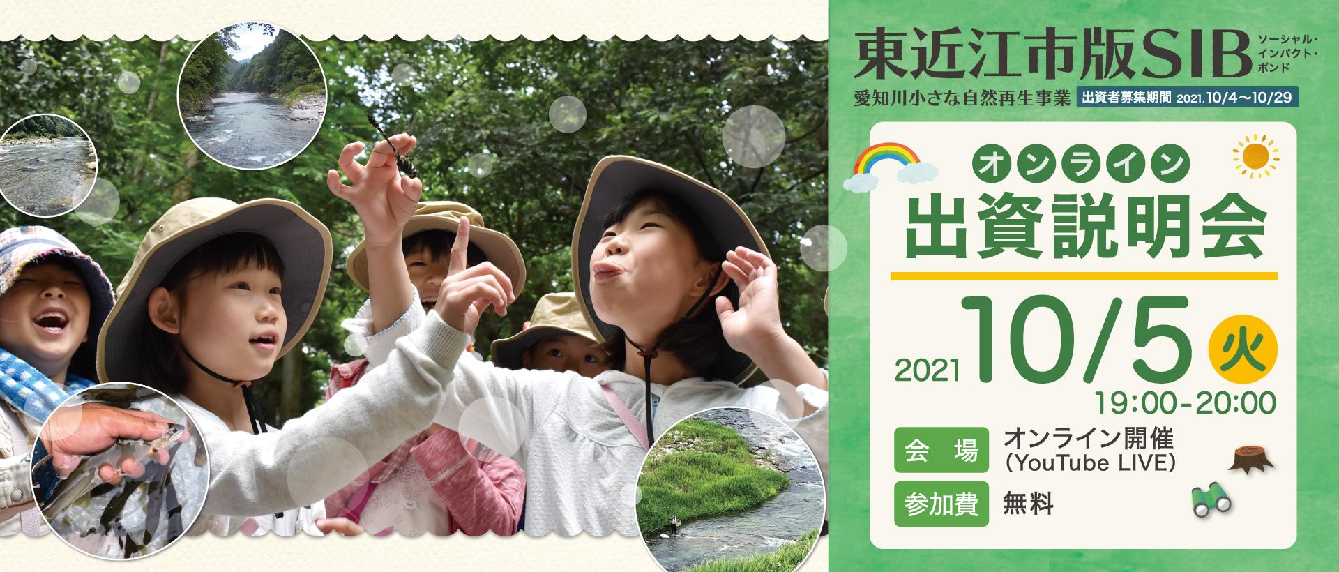 東近江市SIB_環境省SIB出資者説明会