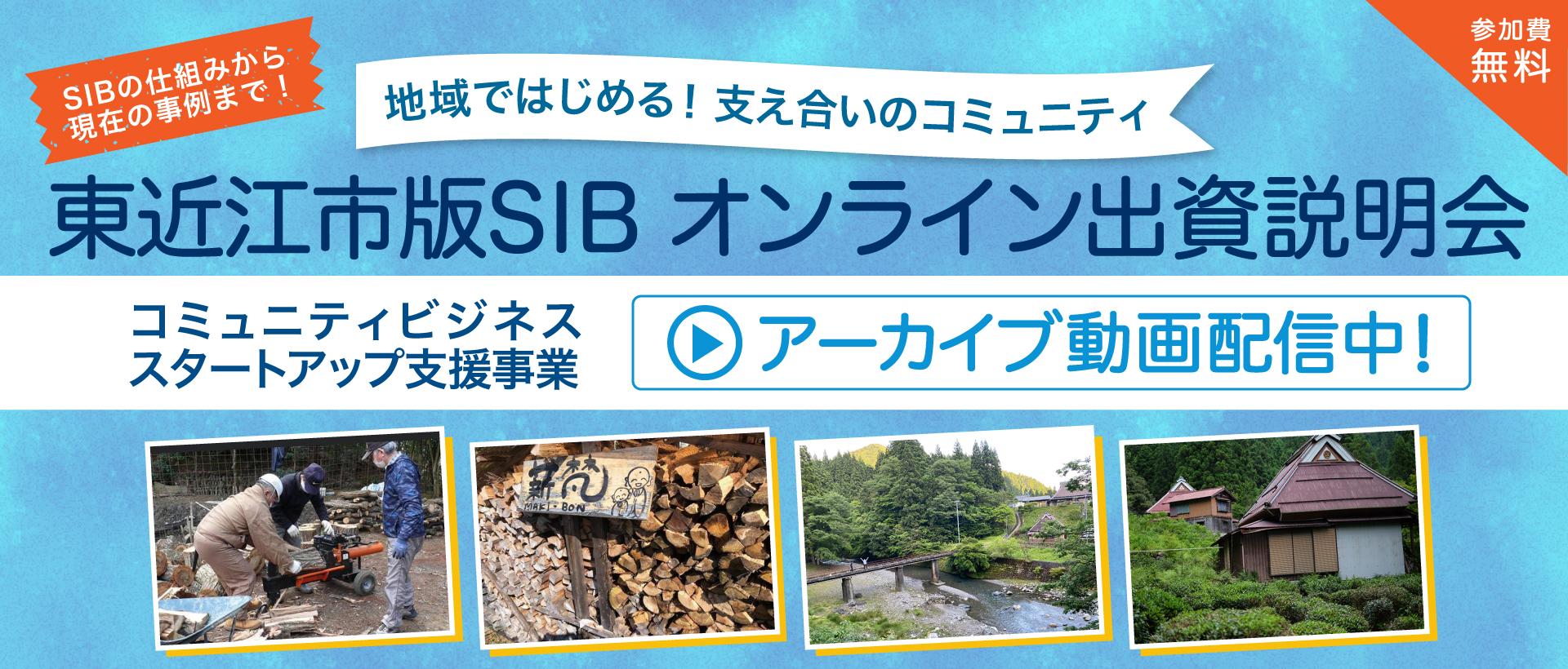 2021東近江SIB説明会動画アーカイブ