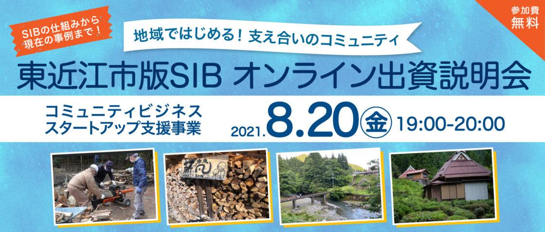 2021年度東近江市SIB説明会