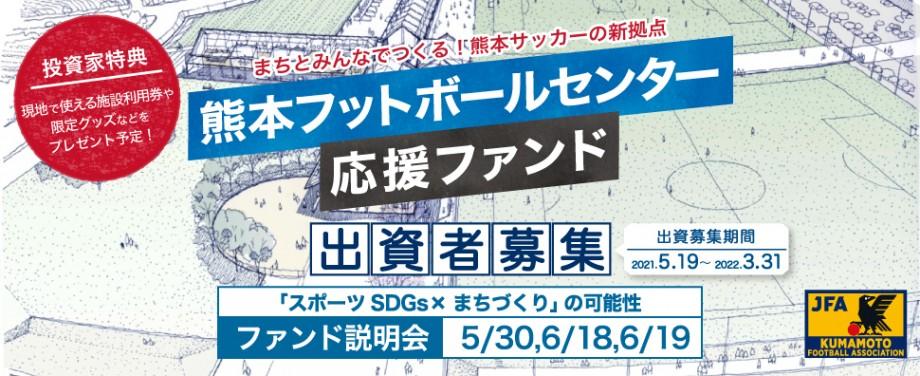 熊本フットボールセンター応援ファンド出資者募集