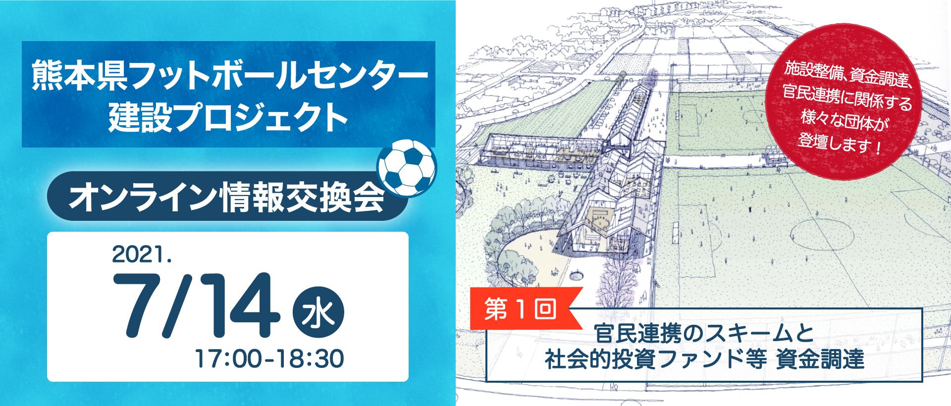 熊本県フットボールセンター建設プロジェクトオンライン情報交換会