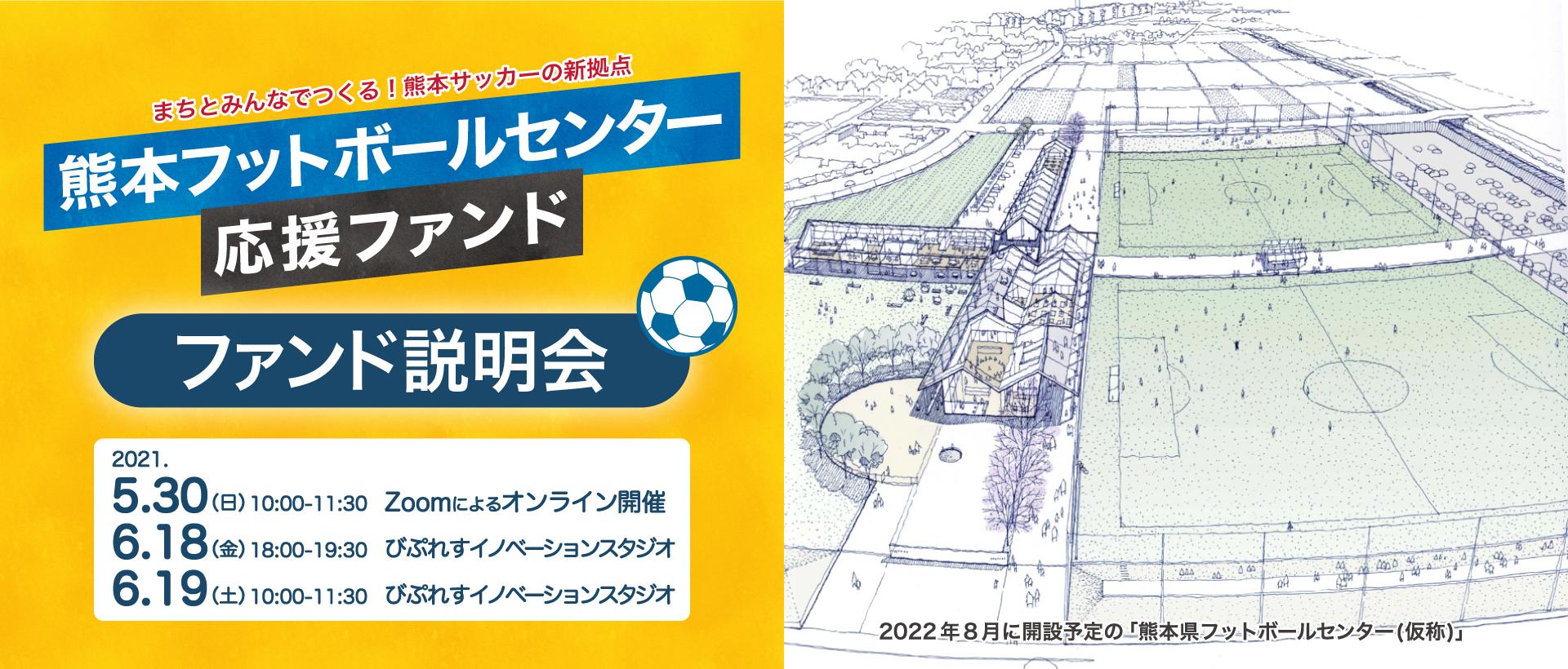 熊本フットボールセンター応援ファンド説明会