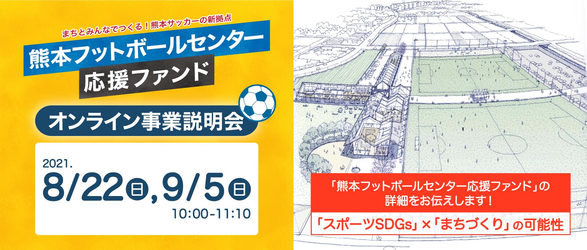 熊本フットボールセンター応援ファンド オンライン事業説明会