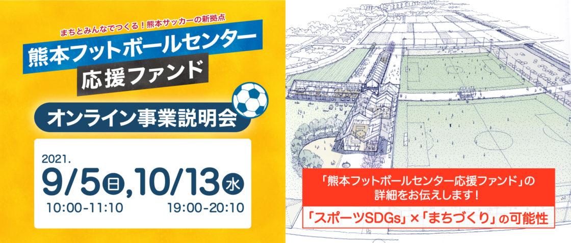 熊本フットボールセンター応援ファンド 説明会