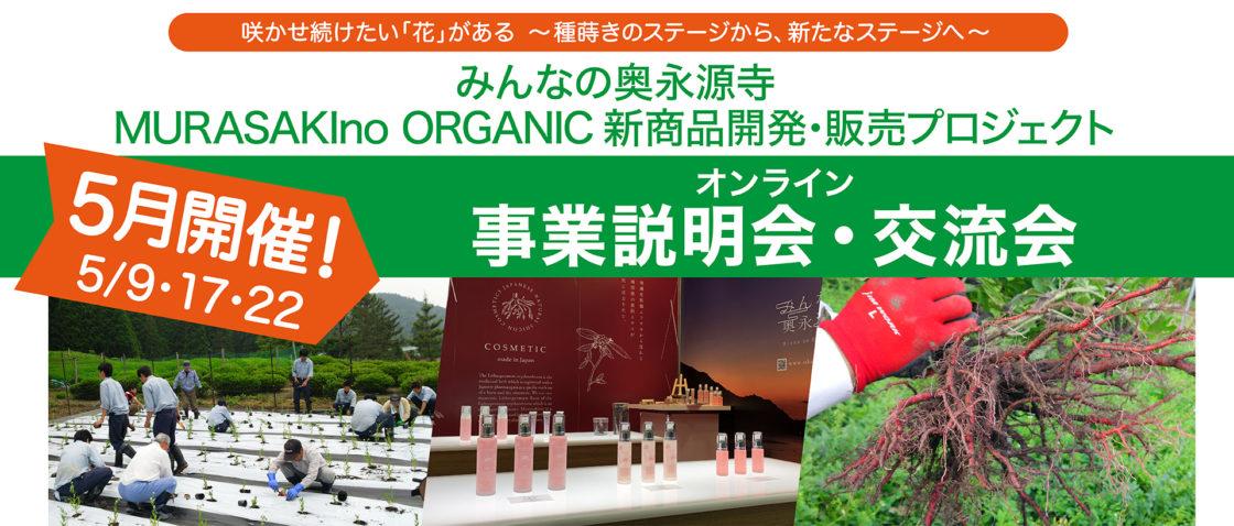 みんなの奥永源寺プロジェクト5月のセミナー画像