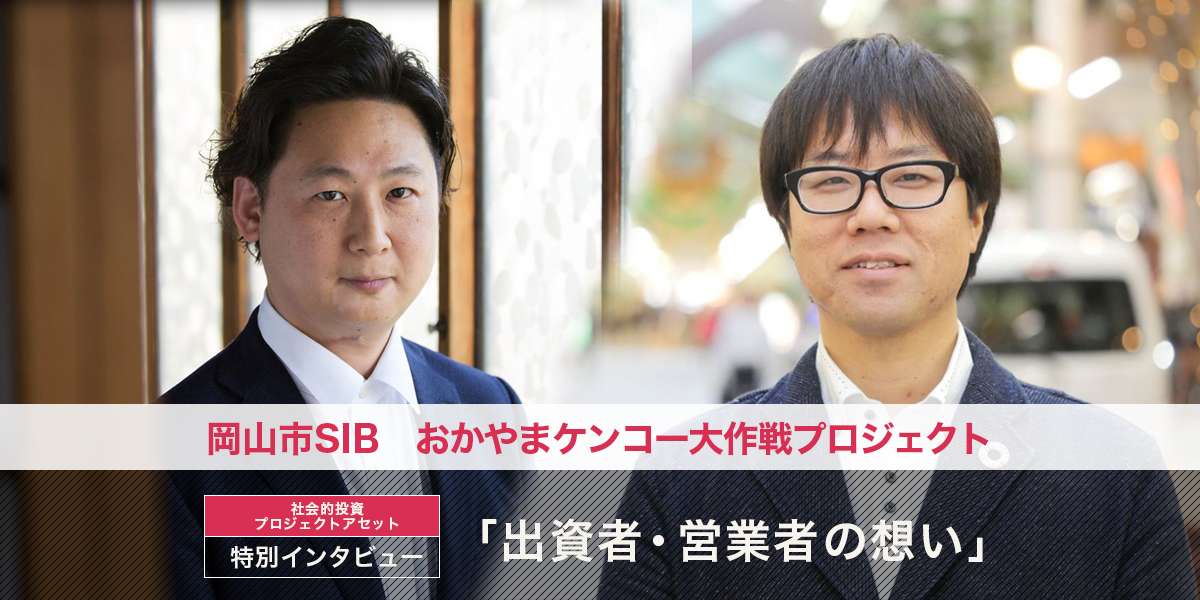 特別インタビュー「岡山市SIB おかやまケンコー大作戦 出資者・営業者の想い」